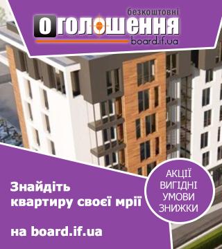 Шукайте квартири тут