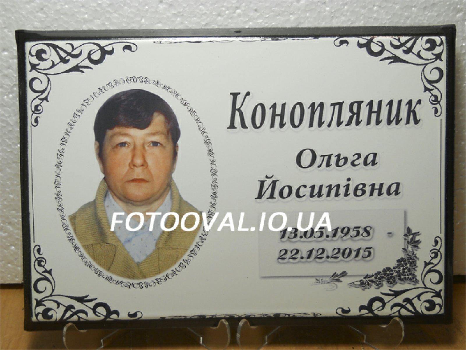 Фотокераміка, табличка на памятник, фото на пам'ятник, фото 1