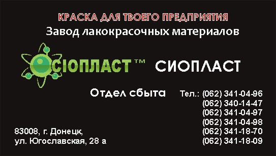 Шпатлевка ЭП-0010: эмаль ХВ-785: грунт ЭП-0199: эмаль ЭП-51: УР-5101 эмаль ЭП-12, фото 1
