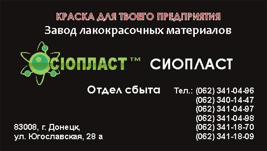 Эмаль МС-17: эмаль КО-814: грунт ВЛ-023: лак КО-916К: Эмаль ПФ-218 ХС: эмаль ХВ-, зображення 1