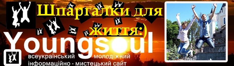 всеукраїнський інформаційно-мистецький молодіжний портал, зображення 1