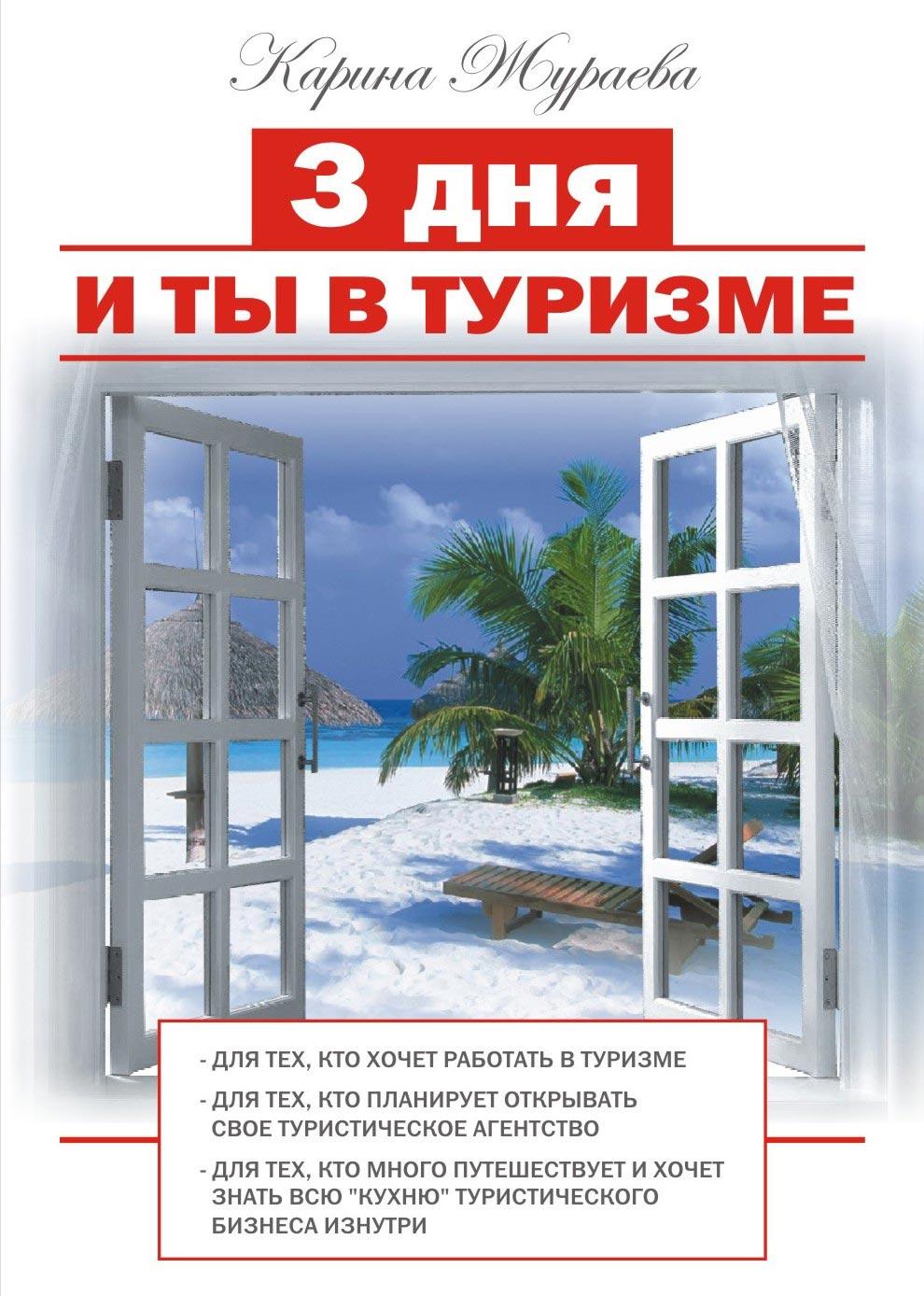 Книга Три дня и ты в туризме, зображення 1