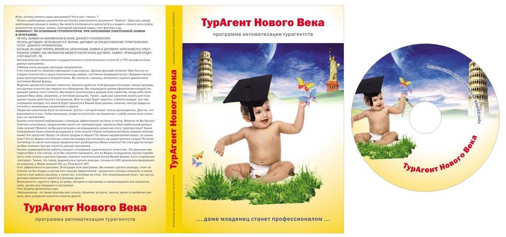 Программа турагент нового века, зображення 1