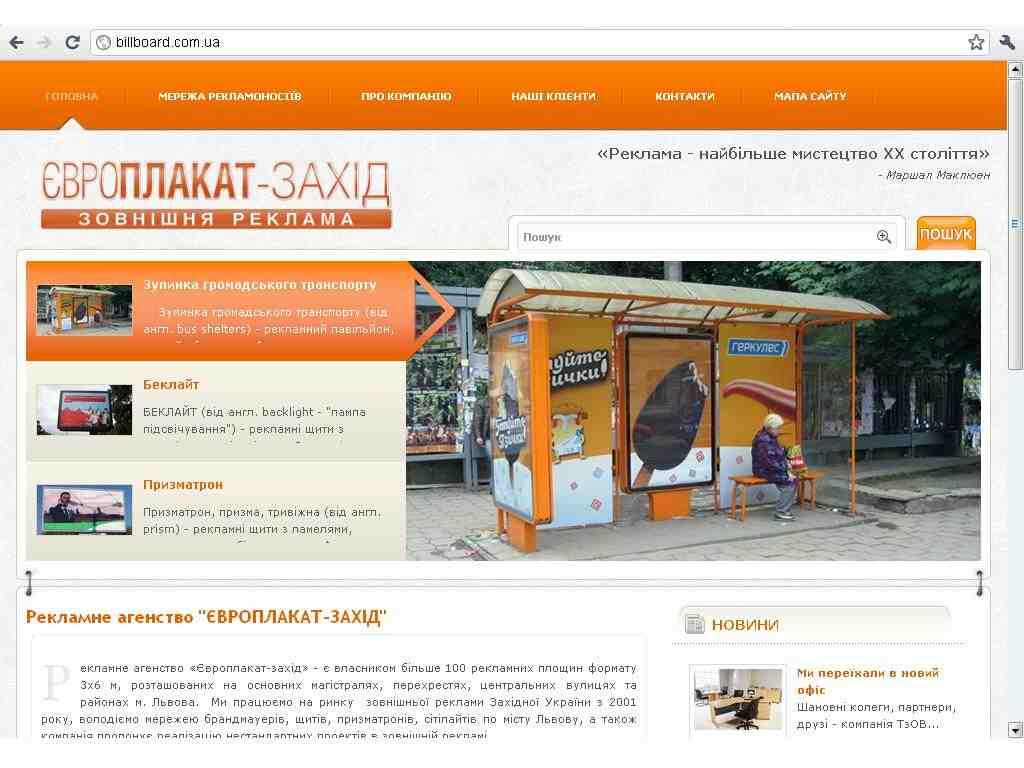 Рекламне агентство Европлакат-Захід, зображення 1