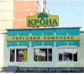 """Продається торговий комплекс """"Крона"""", зображення 1"""