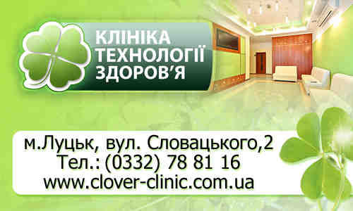 Клініка Технолігії здоров'я, зображення 1