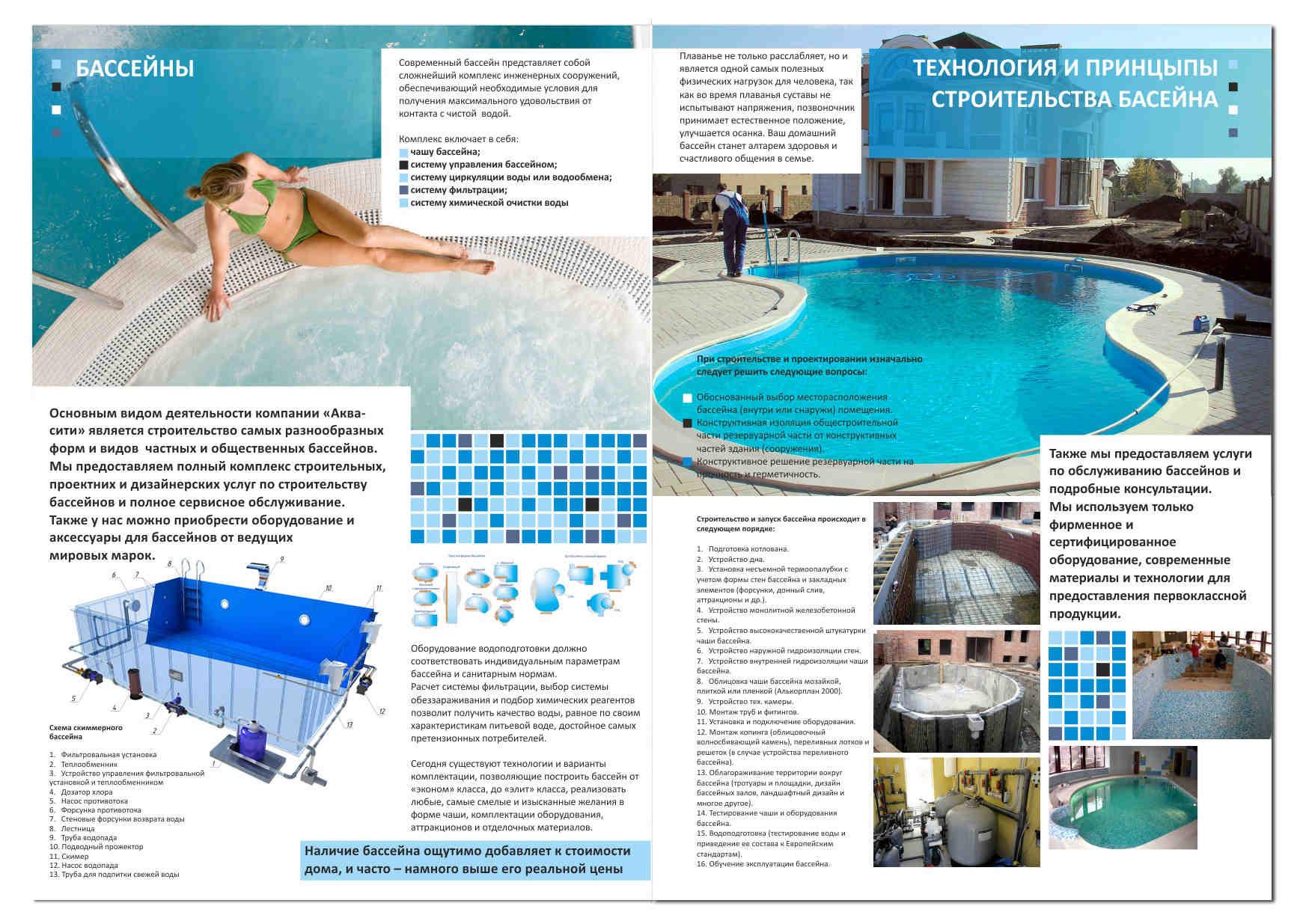 Будівництво, реконструкція, проектування басейнів, фонтанів, саун, зображення 1
