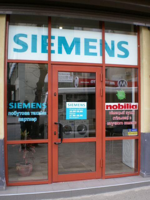 Побутова техніка Siemens, зображення 1