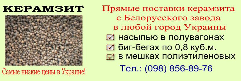 Керамзит - самые низкие цены в Украине!, зображення 1