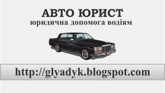 Автоюрист. Юридична допомога водіям, зображення 1