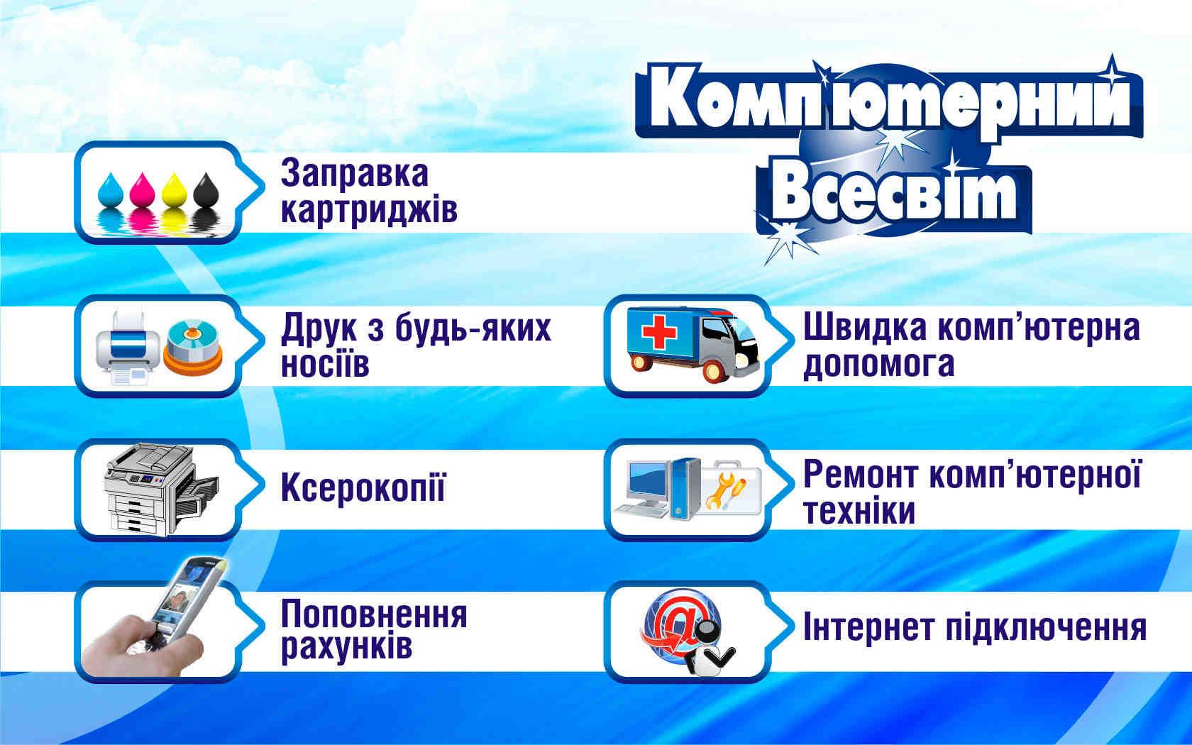 Мережа Комп'ютерний Всесвіт пропонує всі види сервісних послуг!, зображення 1