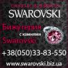 Продаж элитной бижутерии с камнями Swarovski