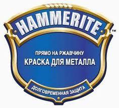 Купить Hammerite в Одессе. Цена Хаммерайт(Хамерайт) Одесса, зображення 1