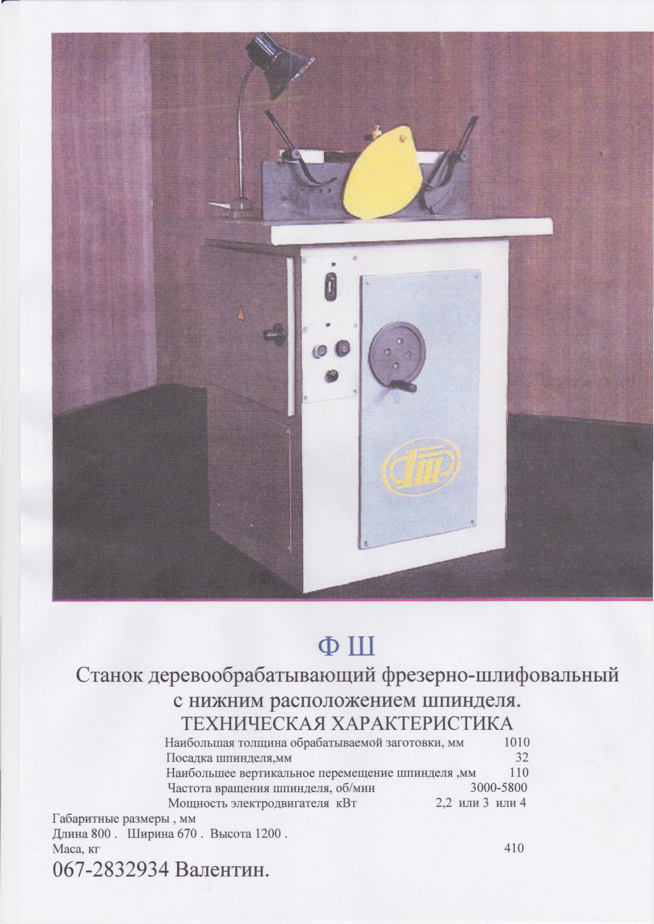 Вертикально-фрезерний верстат, зображення 1
