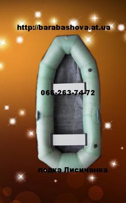 лодка резиновая Лисичанка надувная и другие надувные лодки, зображення 1