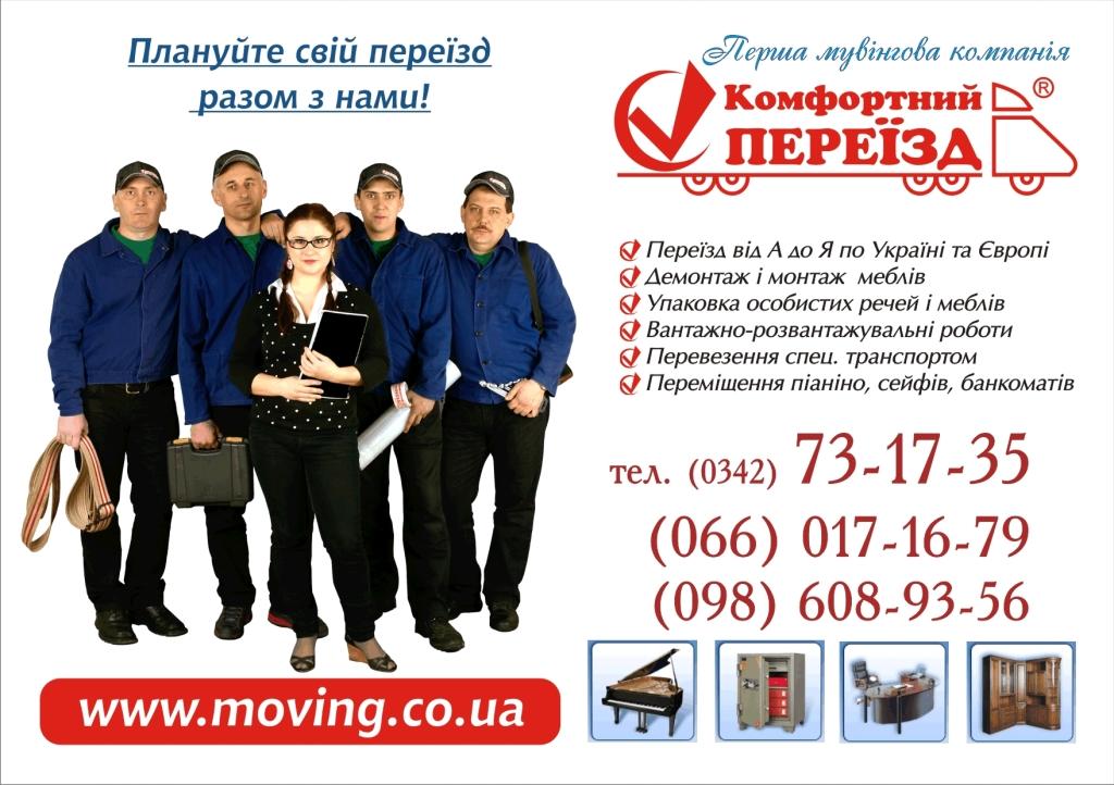 Мувінгова компанія Комфортний переїзд, зображення 1