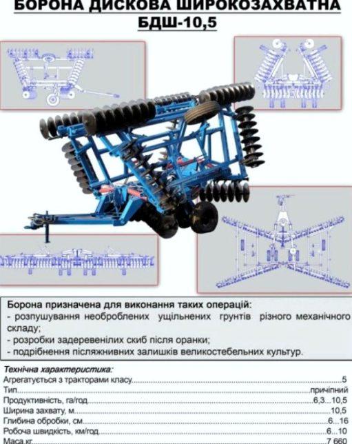 Борона дисковая широкозахватная БДШ – 10,5, зображення 1