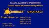 Эмаль МЧ-123> эмаль ПФ-1126+ эмаль ОС-1203 +эмаль МЧ-123 ТУ 6-10-979-84 l) АК-50