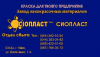 Эмаль ПФ-133> эмаль ПФ-139+ эмаль ПФ-1145+эмаль ПФ-133 ГОСТ 926-82 l) ХС-413 _ма