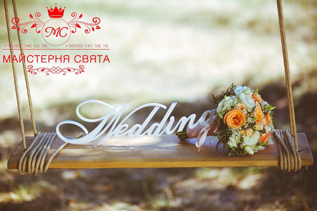 Весільні аксесуари, запрошення, бонбоньерки, зображення 1