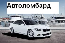 Автоломбард львів москва автосалон формула авто