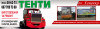 Тенти виготовлення та ремонт, тенти автомобільні ГАЗ, ВАЗ, реклама на тентах, па