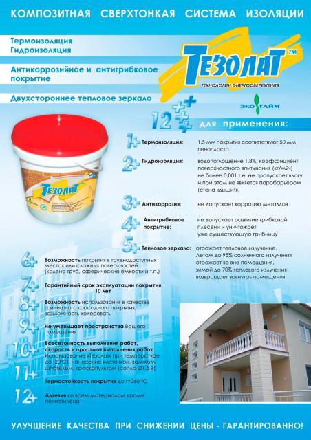 Геомембраны гидроизоляция