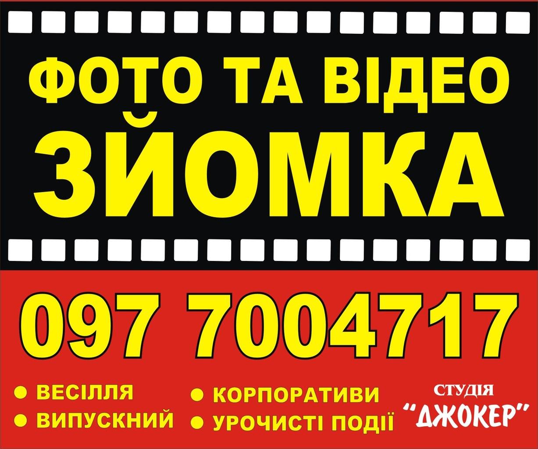 Фото та відео послуги Студія *Джокер *, зображення 1
