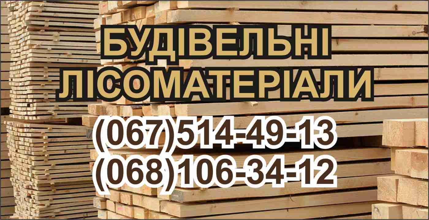 Продам лісоматеріали, зображення 1
