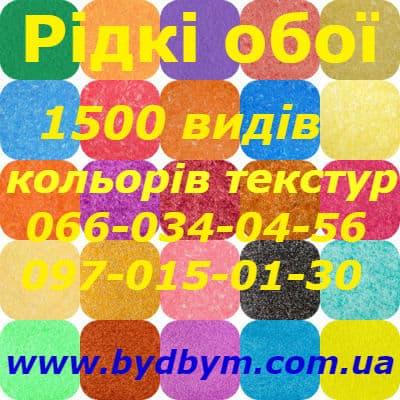 Рідкі шпалери шовкові Україна, зображення 1