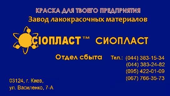 ЛАК ХС-76 ЛАК ХС ЛАК 76 ЛАК ХС76 ХС-ЛАК 76 ЛАК- Эмаль КО-828 предназначается для, зображення 1