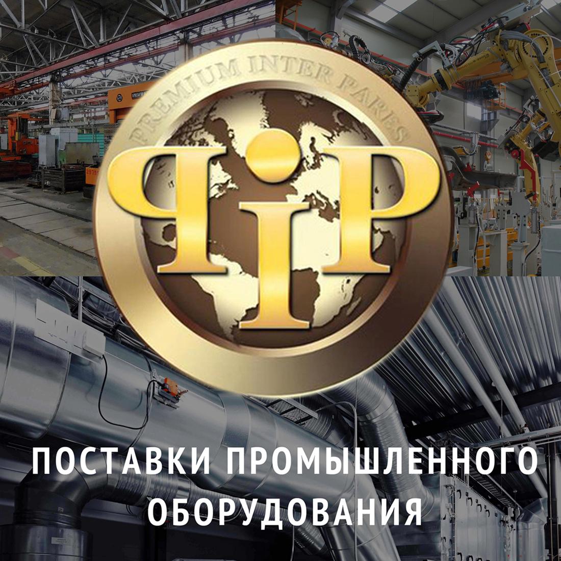 Поставки промышленного оборудования и запасных частей из Европы под заказ, зображення 1