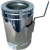 Регулятор тяги димохідний нержавійка з теплоізоляцією в Оцинковці сталь: 0,5 мм