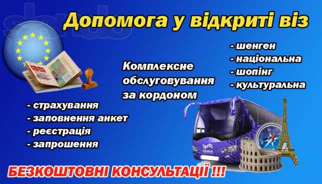 Термінова польська віза., фото 1