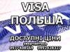 Пакети документів на ВІЗИ в Польщу