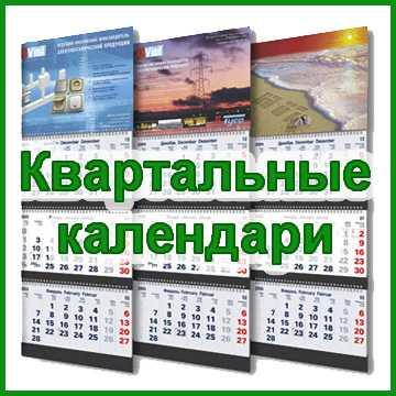 Календарі від кишенькового до квартального. Друк у Києві., зображення 1