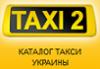 Полный каталог такси Украины Такси2