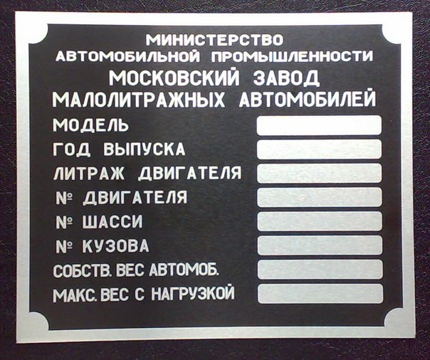 Табличка дублирующая на мотоциклы и авто BMW, Kawasaki, Suzuki, Ducati  и др., зображення 1