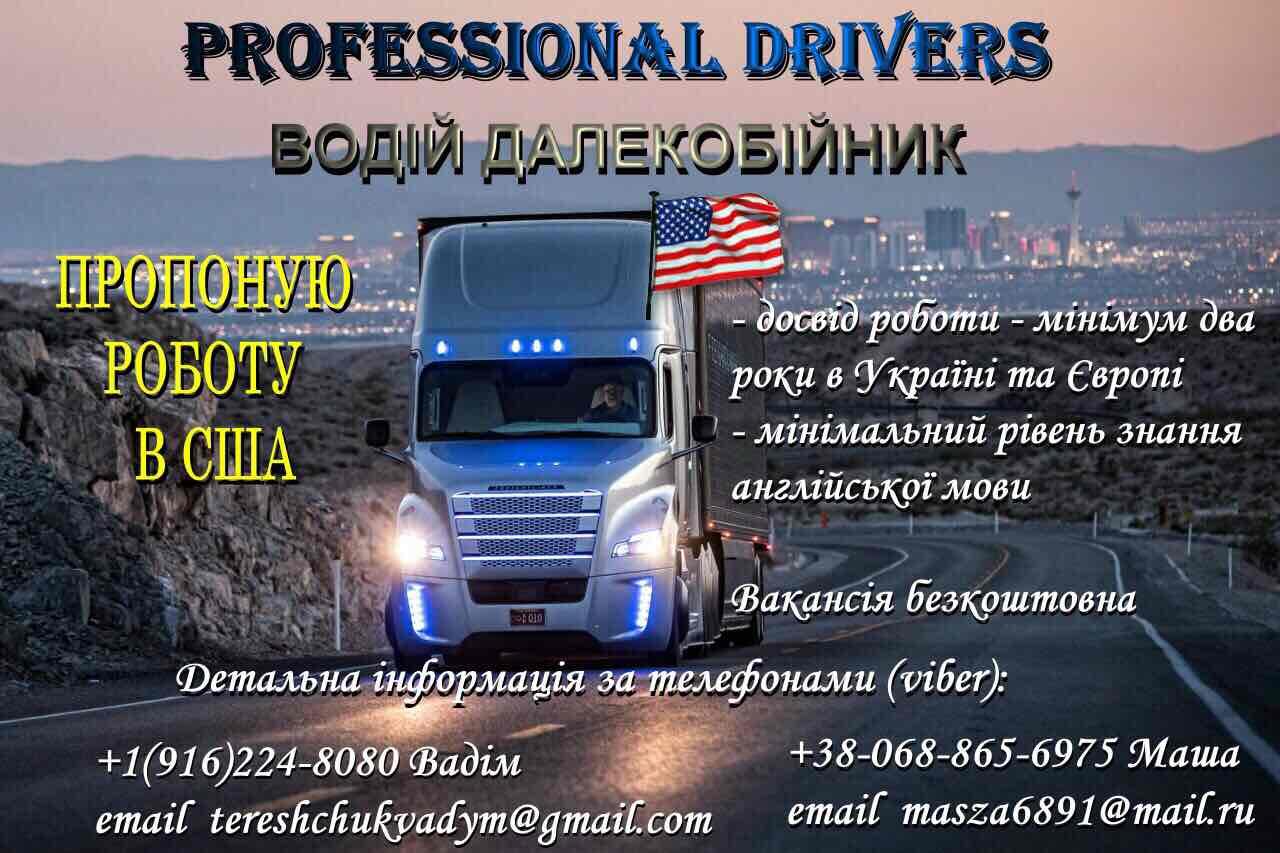 Запрошуємо на роботу водіїв-далекобійників в США, зображення 1