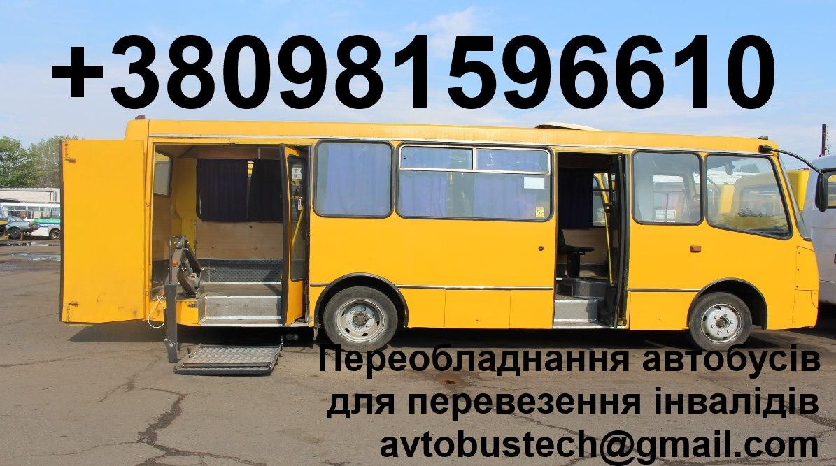 Переобладнання автобусів для перевезення інвалідів Украина перемоги на конкурс, зображення 1