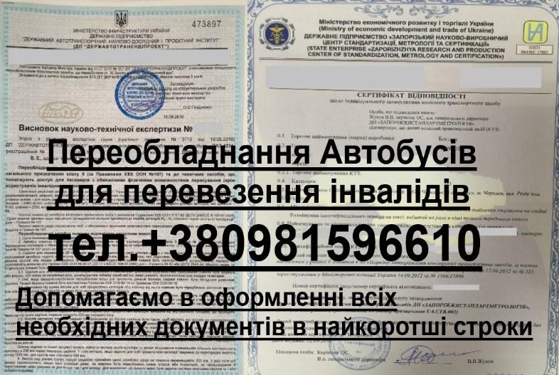 Сертифікат Відповідності на Автобус Баз,Паз,Богдан,Газ,Рута,Еталон, зображення 1