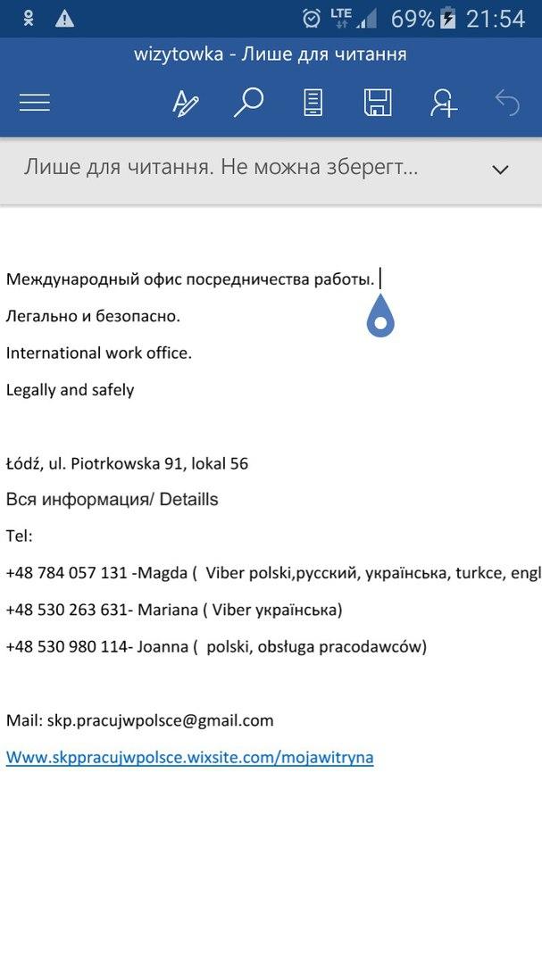 Робота в Польші-місто Лодзь., зображення 1