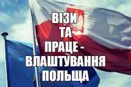 Працевлаштування в Польщі!!, зображення 1
