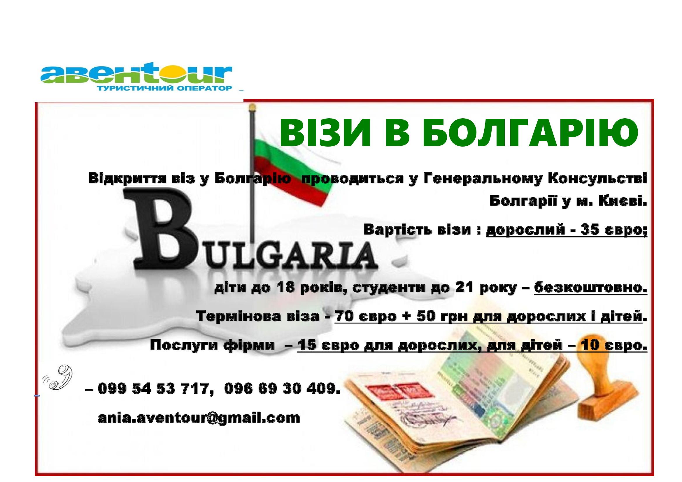 Віза в Болгарію, зображення 1