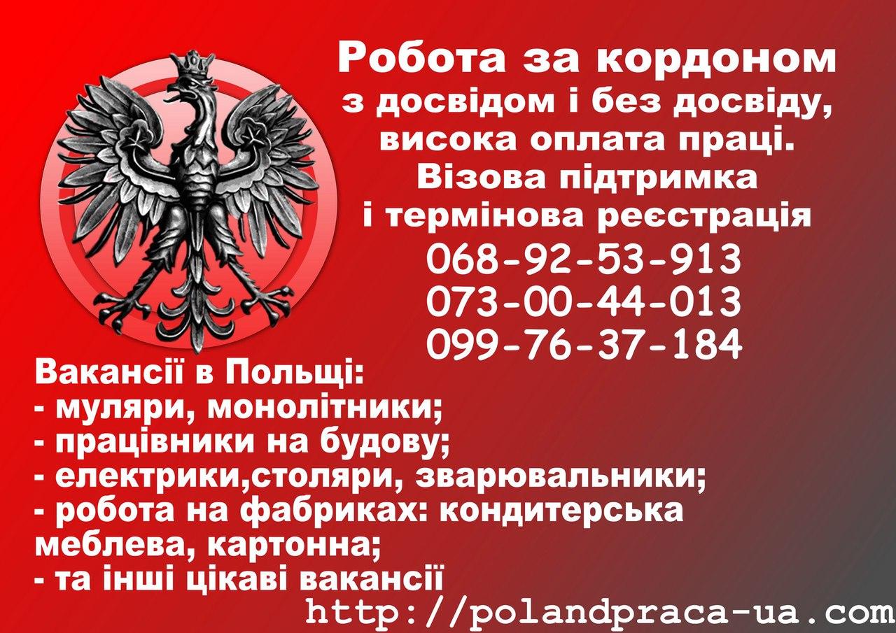 Легальна робота в Польщі, терміново потрібні працівники, зображення 1