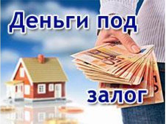 Кредит под залог недвижимости по всей Украине, зображення 1