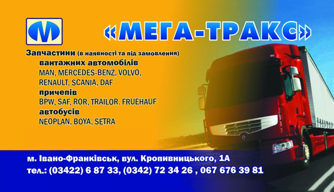 Продаж запчастин для вантажних авто з європи, зображення 1