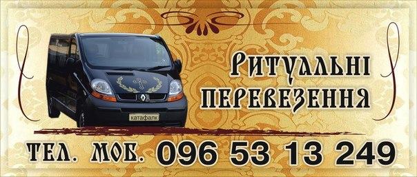 автокатафалк Івано-Франківськ, зображення 1