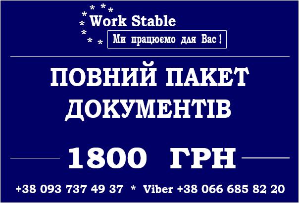 Робата без ВІЗ ( Viza ) Везем до місця праці в Польщy, зображення 1