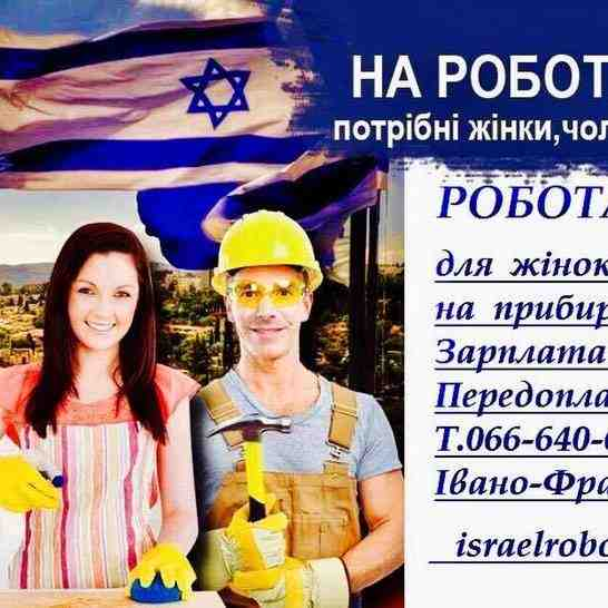 Робота в Ізраїлі, працевлаштовуємо без передоплати,cпівбесіда є обов'язковою, зображення 1
